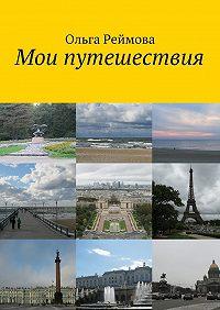 Ольга Реймова -Мои путешествия
