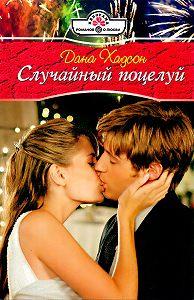 Дана Хадсон -Случайный поцелуй