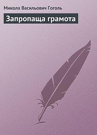 Микола Гоголь - Запропаща грамота