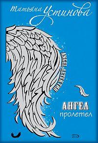Татьяна Устинова -Персональный ангел