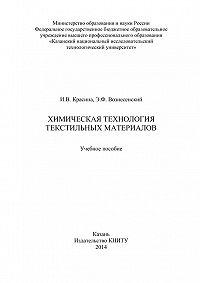 Эмиль Вознесенский -Химическая технология текстильных материалов