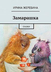 Ирина Жеребина -Замарашка