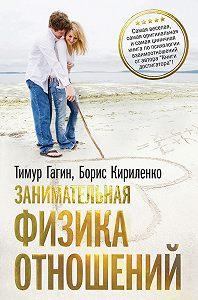 Борис Кириленко -Занимательная физика отношений, или За жизнь и про любовь