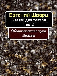 Евгений Шварц - Обыкновенное чудо. Дракон.