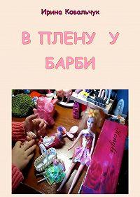 Ирина Ковальчук -Вплену уБарби