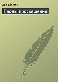 Лев Толстой -Плоды просвещения