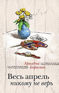 Ариадна Борисова -Весь апрель никому не верь