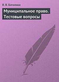 В. В. Баталина -Муниципальное право. Тестовые вопросы