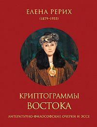 Елена Рерих -Криптограммы Востока (сборник)