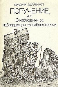 Фридрих Дюрренматт - Поручение, или О наблюдении наблюдателя за наблюдателями