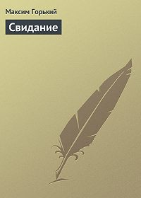 Максим Горький -Свидание