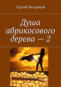Сергей Нагорный -Душа абрикосового дерева –2
