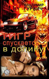 Владимир Гурвич - Тигр спускается в долину
