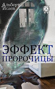 Альберт Исаев -Эффект пророчицы