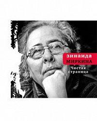 Зинаида Миркина - Чистая страница. Избранные стихи