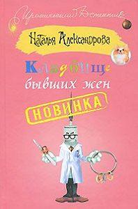 Наталья Александрова -Кладбище бывших жен
