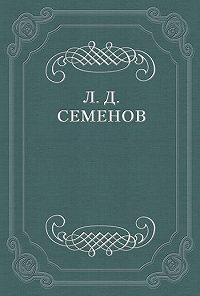 Леонид Семенов -О смерти Чехова