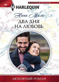 Нина Милн -Два дня на любовь