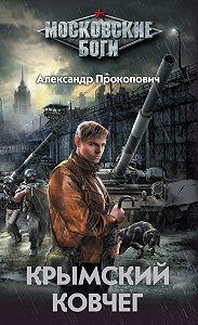 Александр Прокопович -Крымский Ковчег