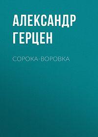 Александр Иванович Герцен -Сорока-воровка
