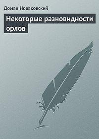 Доман Новаковский -Некоторые разновидности орлов