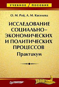 Олег Михайлович Рой -Исследование социально-экономических и политических процессов. Практикум