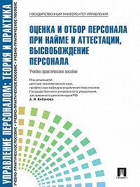 Коллектив авторов -Управление персоналом: Теория и практика. Оценка и отбор персонала при найме и аттестации, высвобождение персонала