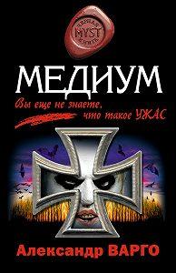 Александр Варго -Медиум