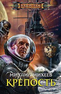 Михаил Александрович Михеев -Крепость