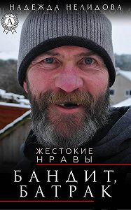 Надежда Нелидова -Бандит, батрак