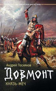 Андрей Посняков -Довмонт. Князь-меч