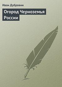 Иван Дубровин - Огород Черноземья России