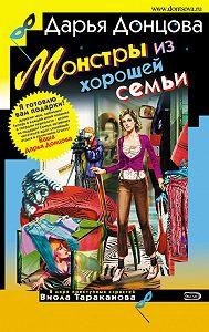 Дарья Донцова - Монстры из хорошей семьи