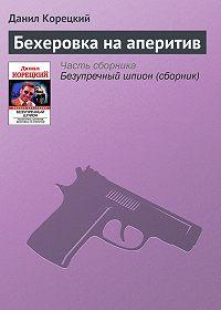 Данил Корецкий -Бехеровка на аперитив