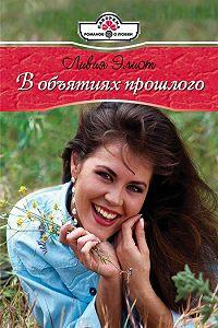 Ливия Элиот -В объятиях прошлого