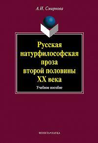А. И. Смирнова -Русская натурфилософская проза второй половины ХХ века: учебное пособие