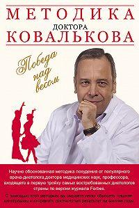 Алексей Ковальков -Методика доктора Ковалькова. Победа над весом