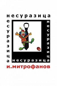 Игорь Митрофанов - Несуразица