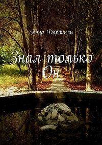 Анна Дарбинян -Знал только Он