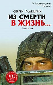 Сергей Геннадьевич Галицкий -Из смерти в жизнь… Главная награда