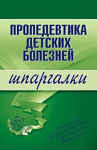 О. В. Осипова -Пропедевтика детских болезней