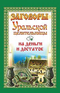 Мария Баженова - Заговоры уральской целительницы на деньги и достаток