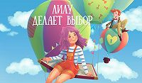 Антон Разумов -Лилу делает выбор