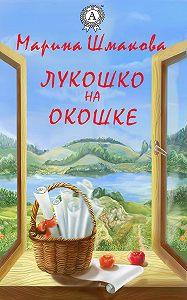Марина Шмакова -Лукошко на окошке