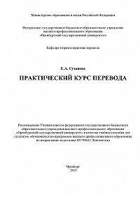 Евгения Суханова -Практический курс перевода