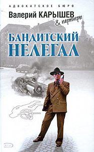 Валерий Карышев - Исполнитель