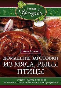 Анна Зорина -Домашние заготовки из мяса, рыбы, птицы