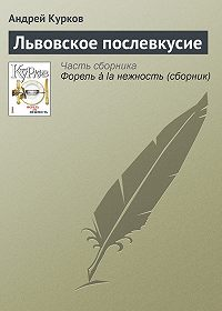 Андрей Курков - Львовское послевкусие