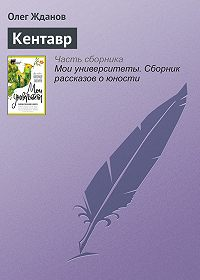 Олег Жданов -Кентавр