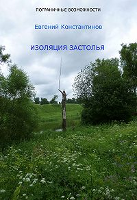 Евгений Константинов - Изоляция Застолья